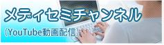 メディセミチャンネル Youtube動画配信へ