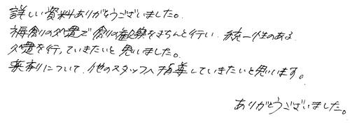 kaji-voice3.jpgのサムネール画像