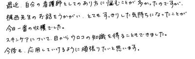 kaji-voice5.jpgのサムネール画像