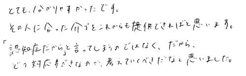 MA_sama_kaigofukushishi.jpg