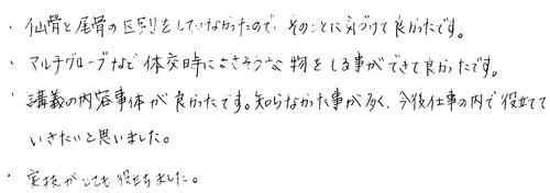 voice1_hotta.jpg