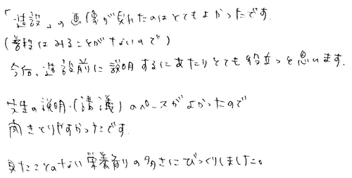 voice2_mochizuki.jpg
